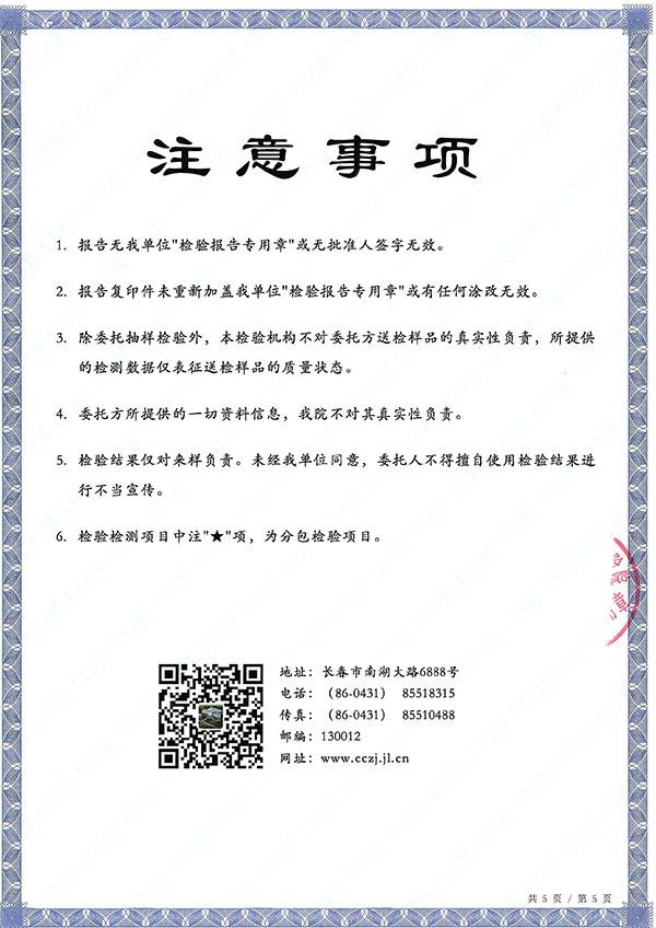 防菌防霉性能-长春产品质量监督检察院检验报告
