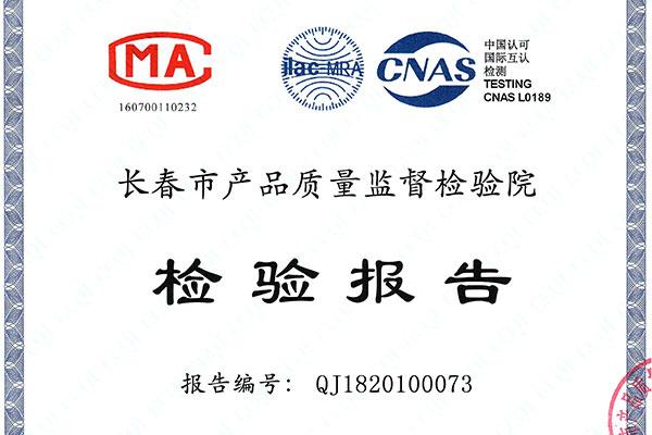 防燃性能-长春产品质量监督检察院检验报告